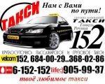 Служба такси 152